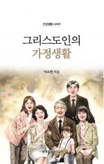 <그리스도인의 가정생활>은 이요한 목사님의 '그리스도인의 가정생활' 말씀을 정리한 책자이다...